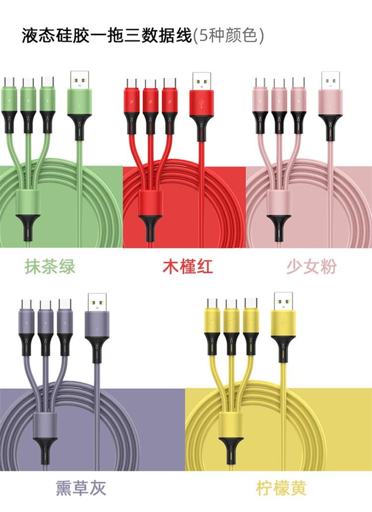 液态硅胶充电线厂家