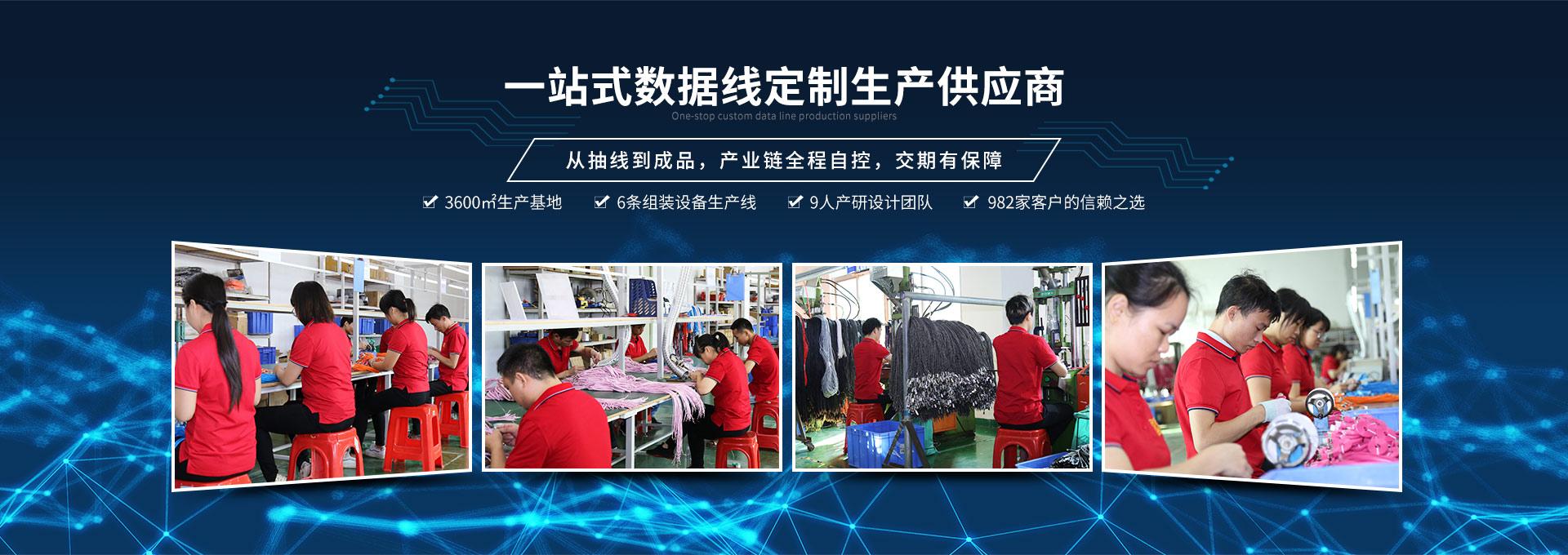 联鑫德诚--一站式数据线定制生产供应商