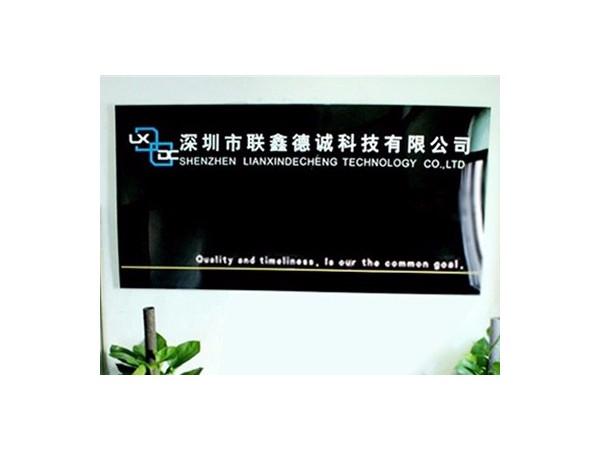 深圳哪个做数据线的工厂比较出名-怎么找到联鑫德诚