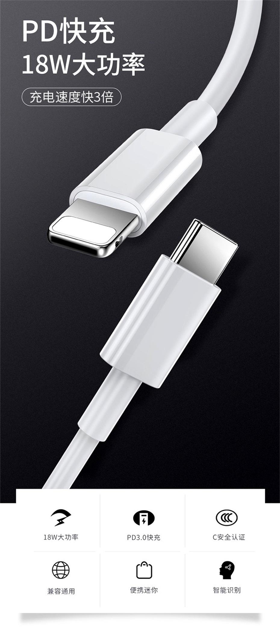 pd苹果数据线