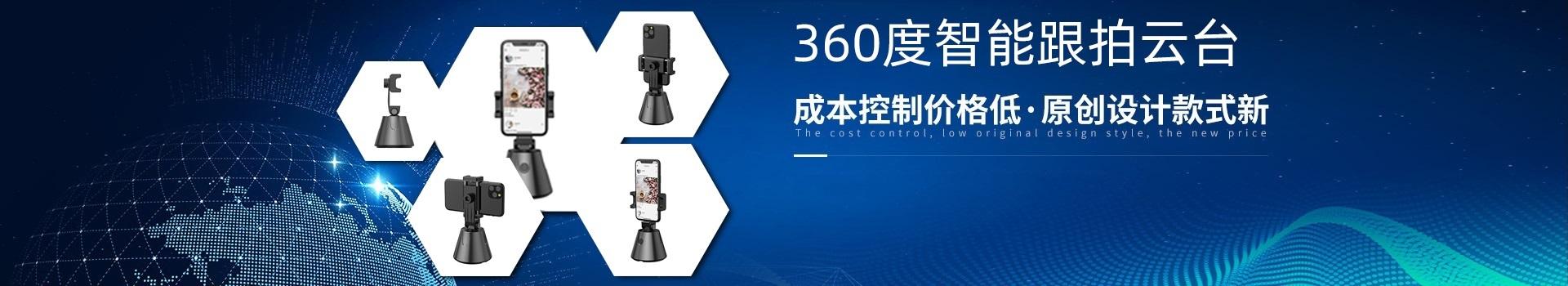 360度智能跟拍云台