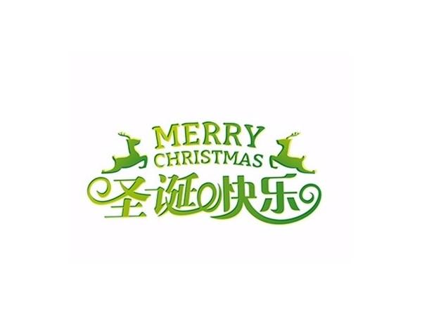 2019,联鑫德诚的圣诞节礼物